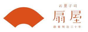 群馬県富岡市のお菓子司 扇屋|公式サイト