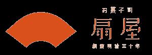 群馬県富岡市のお菓子司 扇屋 公式サイト